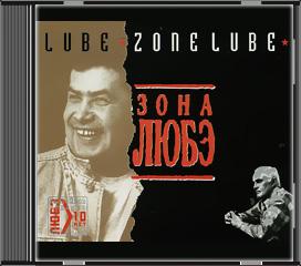 24/48] любэ зона любэ (1994) lossless все тут online.
